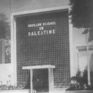 ביתן ארצישראל 1937.png